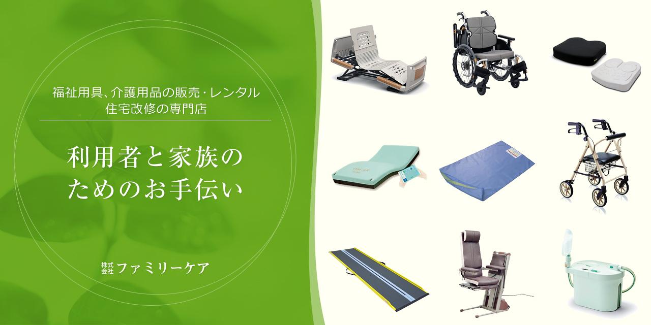 株式会社ファミリーケア|福島市 介護・福祉用具(用品)のレンタル・販売